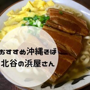 【沖縄北谷】子連れ旅行で沖縄そばなら食べログトップ5000の浜屋で決まり
