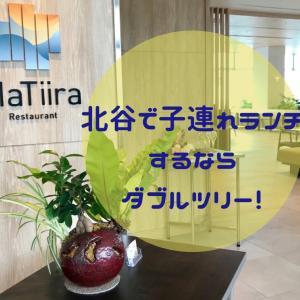 【沖縄北谷】子連れランチをするならダブルツリーの「マティーラ」がおすすめ