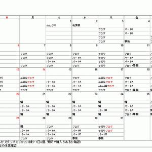 1月作業予定表、変更しました