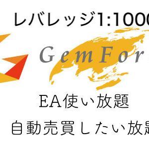 22万以上の口座数を突破!GemForexが2019年10月12日(土)0時00分スタート! GEMFOREXへ新規口座開設頂いた方に20,000円ボーナスプレゼント!