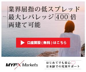 日本語対応を始めたMyfxMarketsは、安定した取引環境が定番!MyfxMarketsの詳細を徹底解説!
