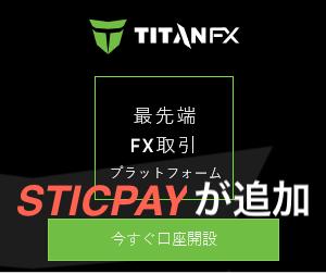 Titan FX(タイタンエフエックス)が、新しい入出金方法としてSTICPAY(スティックペイ)を導入しました。入出金手段が増えて、より便利になりました!