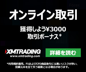 XM Trading(エックスエム)では、2020年1月における取引時間が変更されます!XMのウェビナーはかなりわかりやすい!