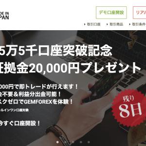 2020年1月18日0時からGemForex(ゲムフォレックス)が、1日間限定で新規に口座開設するだけで20,000円ボーナスキャンペーン開催中!