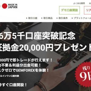 2020年2月15日0時からGemForex(ゲムフォレックス)が、11日間限定で新規口座開設すると20,000円ボーナスキャンペーン開催中!