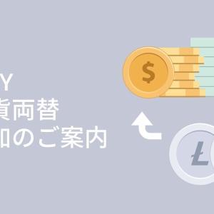 STICPAY(スティックペイ)が、仮想通貨両替機能の追加!法定通貨から仮想通貨へも交換できるようになった!