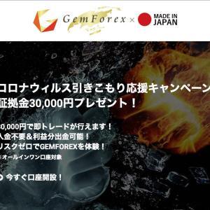 GEMFOREX(ゲムフォレックス)が、コロナウイルス引きこもり応援キャンペーンを実施!30,000円新規口座開設ボーナス進呈!