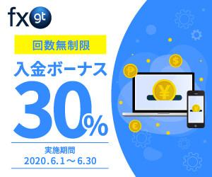 ハイブリッド仮想通貨FX取引所「FXGT」が、「回数無制限・入金30%ボーナスキャンペーン」を実施!!