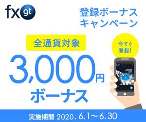 ハイブリッド仮想通貨FX取引所「FXGT」が、「新規登録3000円ボーナスキャンペーン」を実施!!