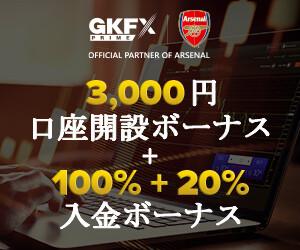 GKFXprime(GKFXプライム)が、口座開設3000円ボーナス+入金100%ボーナス(+20%クッションボーナス)を実施!