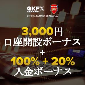 GKFXprime(GKFXプライム)が、口座開設3000円ボーナス+入金100%ボーナス(+20%クッションボーナス)+再入金キャッシュバック還元最大1,000,000円を実施(第二弾)!