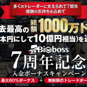 BigBoss Financial(ビッグボスフィナンシャル)が『7周年記念!入金ボーナスキャンペーン』を開催