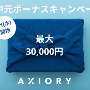 Axiory(アキシオリー)が、「お中元ボーナスキャンペーン」を2020年7月から実施!