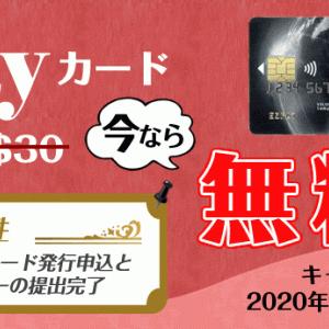 BXONE(ビーエックスワン)が、eZpayカード発行手数料無料キャンペーンを実施中!