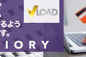Axiory(アキシオリー)が、新しい入出金方法に「VLoad(Vロード)」を追加しました!出金条件も同時に大幅に緩和しました!