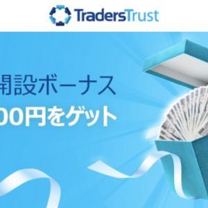 TradersTrust(トレーダーズトラスト)が、「口座開設ボーナス10,000円」を実施!ノーリスクで取引を開始できます!
