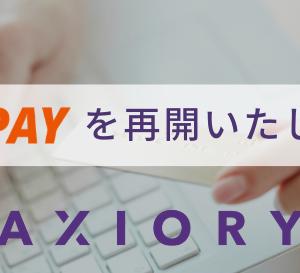 Axiory(アキシオリー)が、電子ウォーレットSticpay(スティックペイ)経由の入出金方法を再開しました!