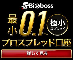 Big Boss(ビッグボス)が、仮想通貨銘柄に関するスプレッドを縮小!