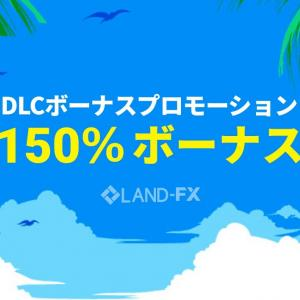 LandFX(ランドFX)が、「150%ボーナスプロモーション(DLC Bonus)」を開始!ぜひご利用ください!
