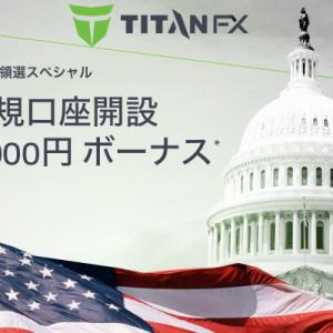 米国大統領選スペシャル!TitanFX(タイタンFX)が、新規口座開設5000円ボーナスを実施!