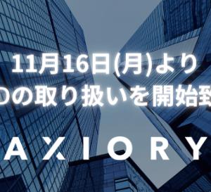 2020年11月16日(月)から、Axiory(アキシオリー)が株式CFDの取扱いを開始!