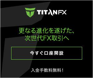 TitanFX(タイタンFX)が採用しているゼロカットシステムを分かりやすく解説!