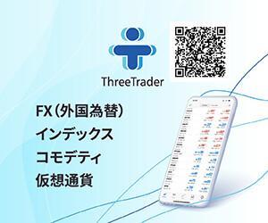 ThreeTrader(スリートレーダー)の入出金ルールについての変更について解説