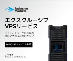 Exclusive Markets(エクスクルーシブマーケッツ)&Beeks社のVPSサービスの設定方法について詳しく解説