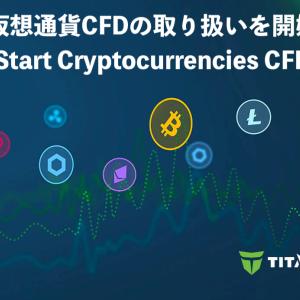 TitanFX(タイタンFX)が、仮想通貨CFDの取扱いを開始!レバレッジ20倍で取引できます!