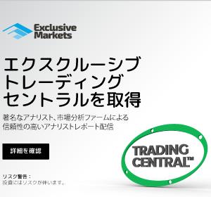 Exclusive Markets(エクスルーシブマーケッツ)が、トレーディングセントラル(Trading Central)を取得!