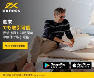 Exness(エクスネス)で取引する方法:サインアップして入金する方法を解説