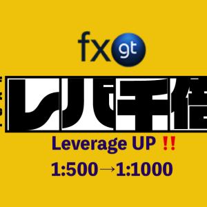 FXGTが、レバレッジを大幅に引き上げ!最大レバレッジが500倍から1000倍へ