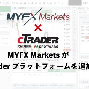 MYFX Markets(マイFXマーケッツ)が、cTraderプラットフォームを追加&実装完了!