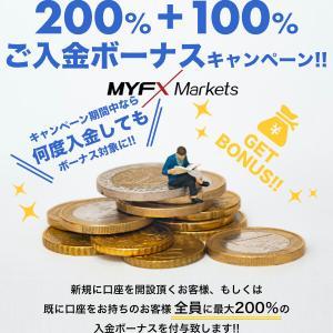MYFX Markets(マイFXマーケッツ)が、200%+100% ボーナスキャンペーンを開始!