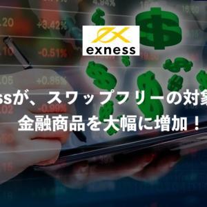 Exness(エクスネス)が、スワップフリーの対象となる金融商品を大幅に増加!
