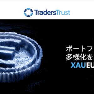 TradersTrust(トレーダーズトラスト)が、新しいCFD商品「XAUEUR」を追加