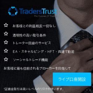 オリジナルな取引ツールを提供している人気ハイスペックブローカーTraders Trust(トレーダーズトラスト, TTCM)について詳しく解説!