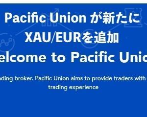 Pacific Union(パシフィックユニオン)が、新しいCFD商品「XAUEUR」を追加