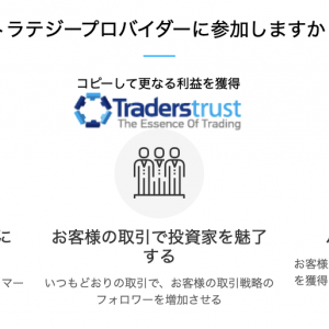 TradersTrust (トレーダーズトラスト) で、コピートレードの「ストラテジープロバイダー」になる方法を詳しく解説!
