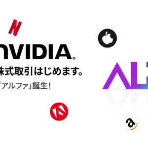 AXIORY(アキシオリー)による、Nvidia社が株式分割する時の注意事項をお知らせ