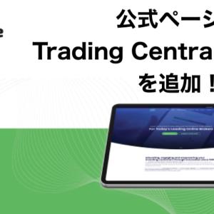 Exclusivemarkets(エクスクルーシブマーケッツ)が、公式ページに「TradingCentral」と「WebTV」を正式に追加!