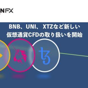 TitanFX(タイタンFX)が、仮想通貨CFDの新通貨(BNB, UNI, XTZ)の取扱いを開始