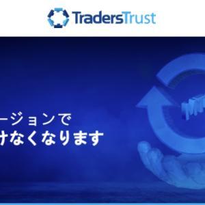TradersTrust(トレーダーズトラスト)が、MetaTrader 4取引ターミナルの最新版への更新のお願い