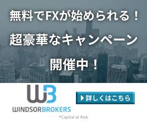 老舗の超ベテランブローカーWindsor Brokers(ウィンザーブローカー)について詳しく解説!