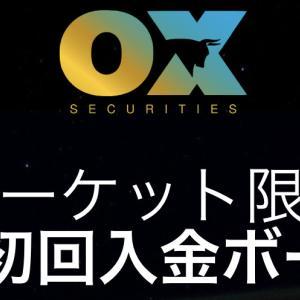 当サイト限定!Ox Securities (オックスセキュリティーズ)が、「$50 初回入金ボーナス」+「最大$1000の50%再入金ボーナス」を実施決定🎉