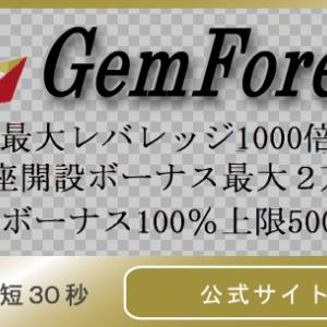 GemForex(ゲムフォレックス)は、レイテンシートレーディング(レイテンシーアービトラージ)が禁止なので、覚えておこう!レイテンシーアービトラージについて徹底解説!