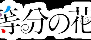 五等分の花嫁最新ネタバレ111話確定!五月編最終話、実父との決着?ついに風太郎への敬語解除