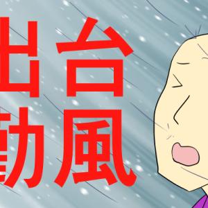 台風の日に出勤強制は違法? そんな会社はすぐ辞めよう