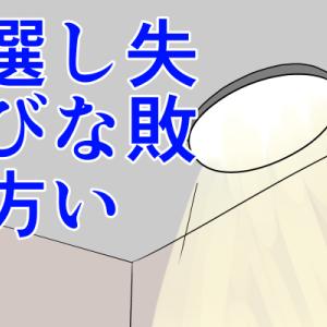 部屋の照明選びで失敗しない方法