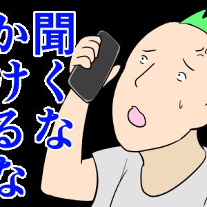 【フリーランス向け】クライアントからの電話番号聞き出しを防ぐ3つの方法